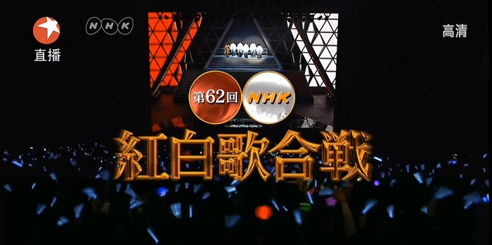 东方卫视财经栏目_东方卫视直播第62届nhk红白歌会画面